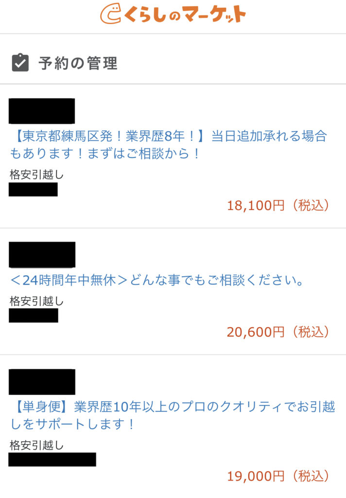hikkoshi-renraku.jpeg